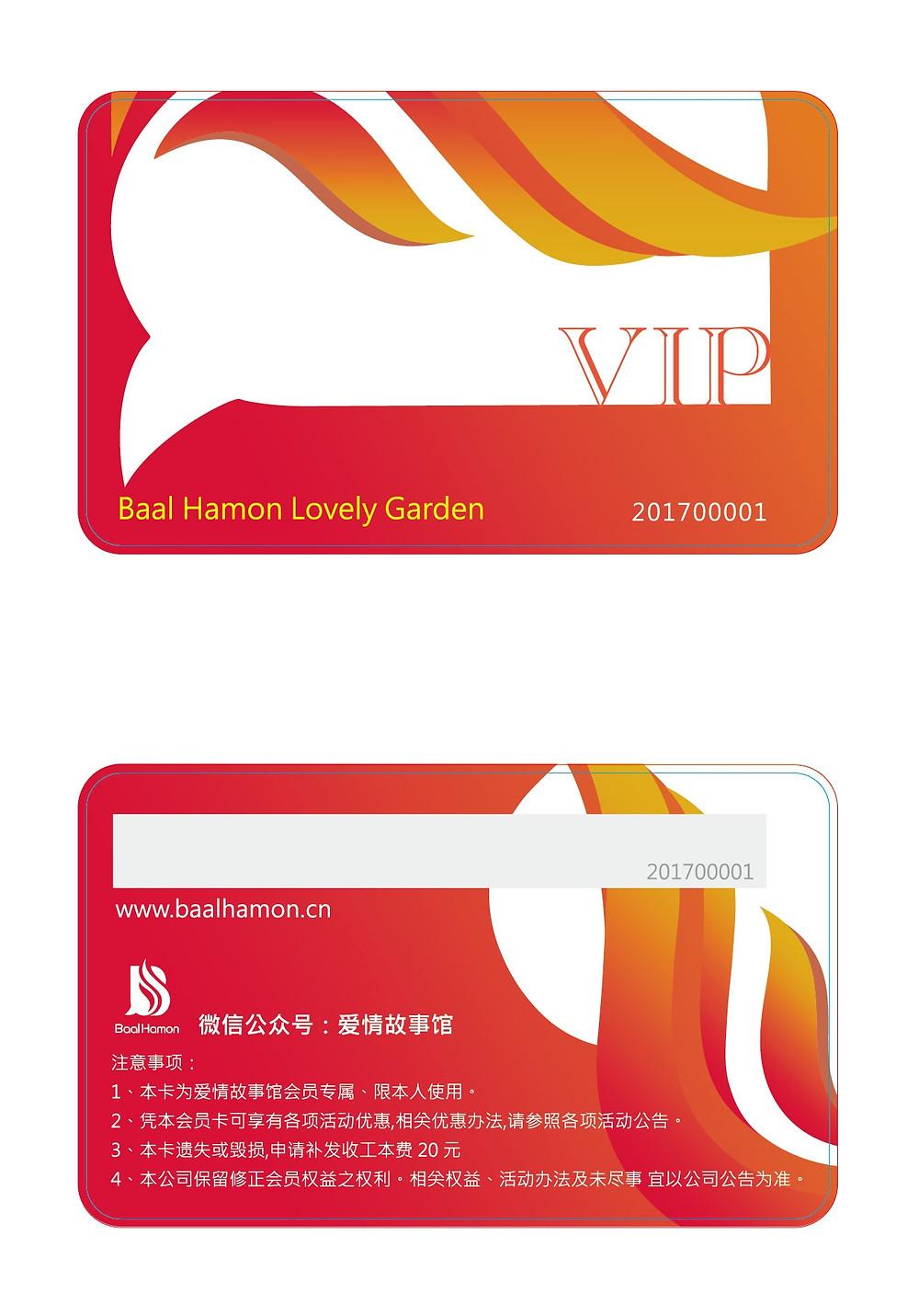 愛情故事館 VIP卡片設計