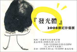2008高雄巿立社會教育館---蘇妃珍個展