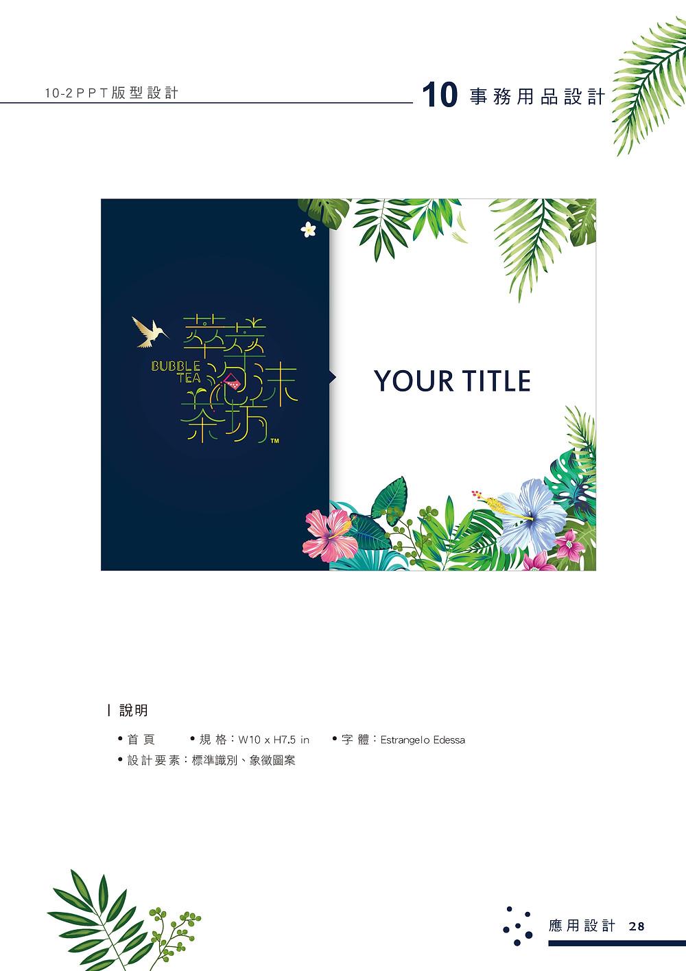 萃萃泡沫茶坊 品牌識別系統手冊 PPT版型設計