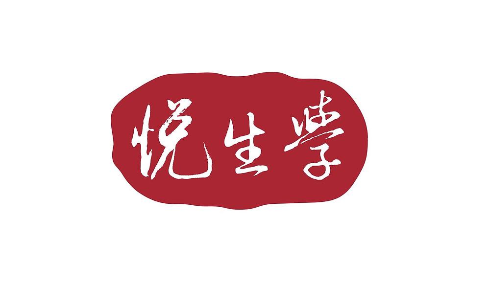 台中 禾藤生技 & 悅生學 生技產品| 企業LOGO設計、品牌LOGO設計、產品包裝設計、企業形象網站設計