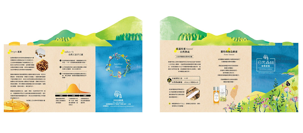 新錦成 養蜂園 蜂蜜 型錄 設計 手繪