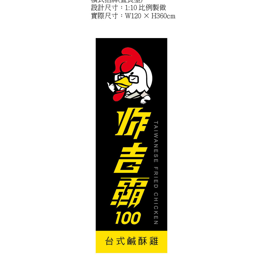 02-橫式招牌(直長型)-W120cm×H360cm