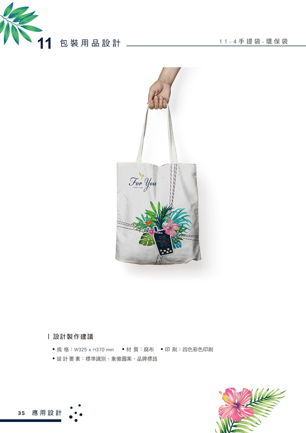 萃萃泡沫茶坊 品牌識別系統手冊 環保袋設計