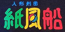 人形劇団 紙風船