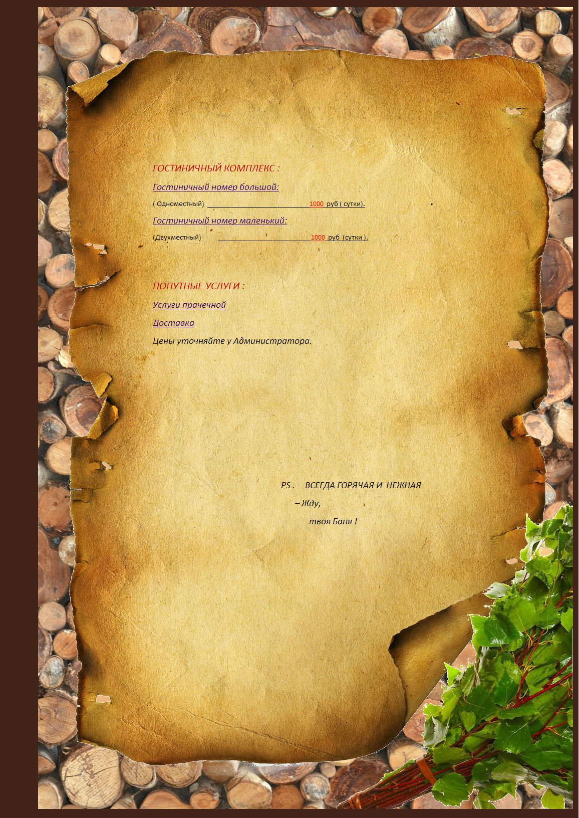 Седьмая страница