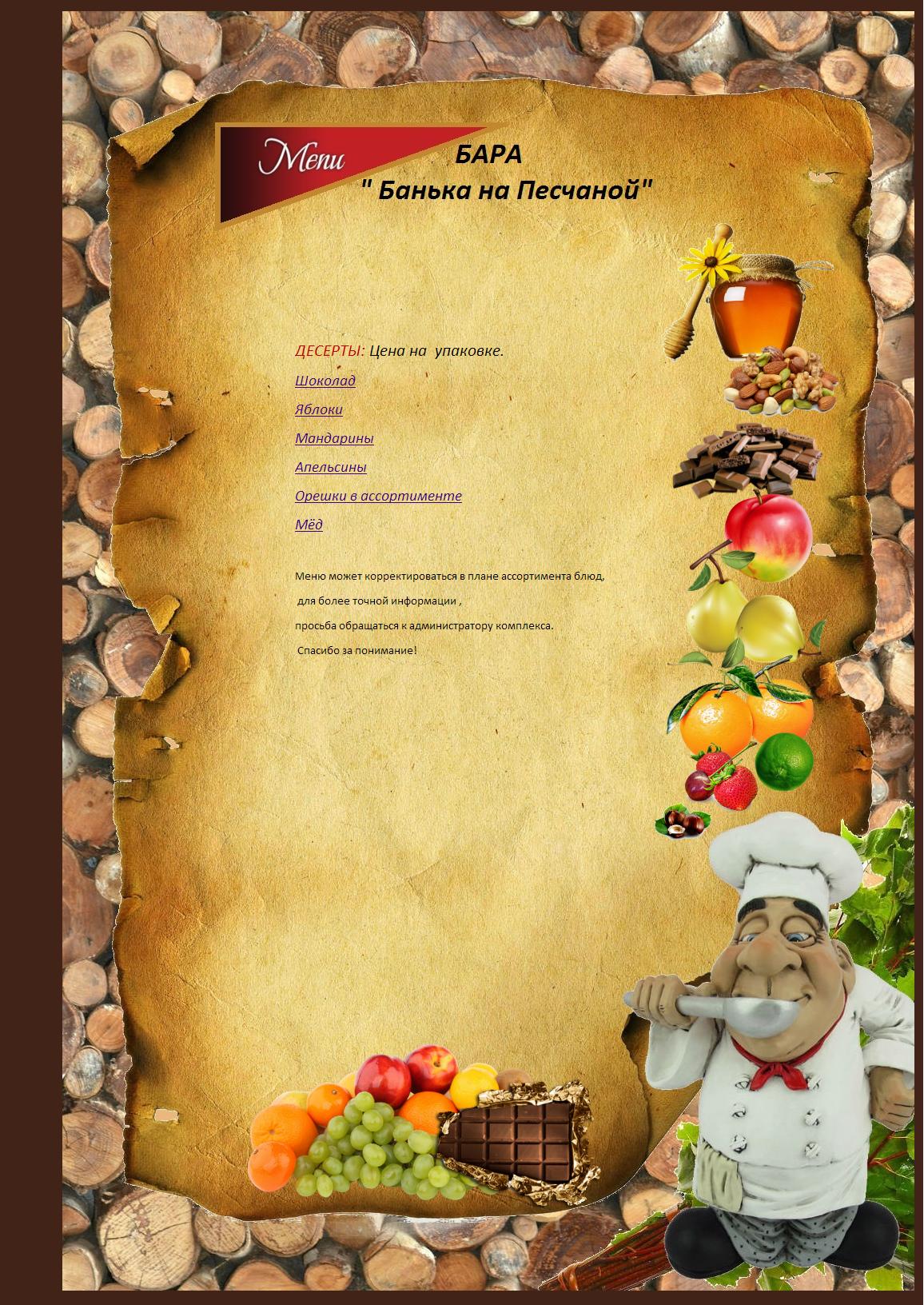 Пятая страница
