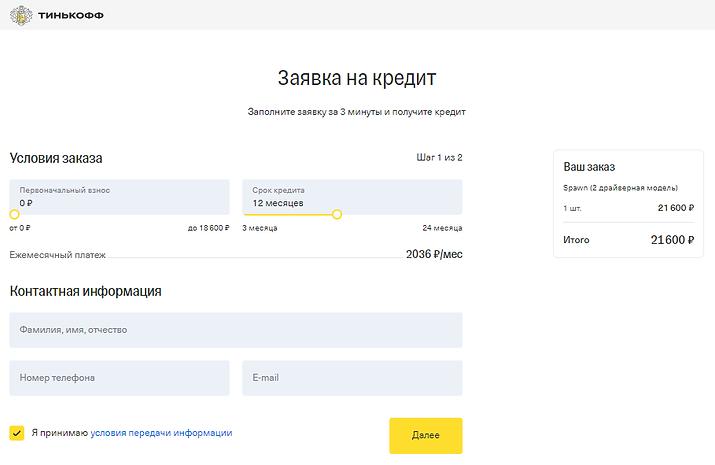 кредит1.png