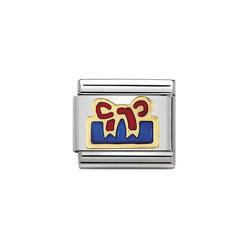 Nomination Gold Present Gift Box Charm Link - 030209/27