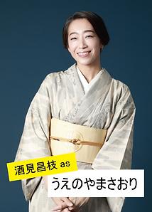 uenoyamasaori.png