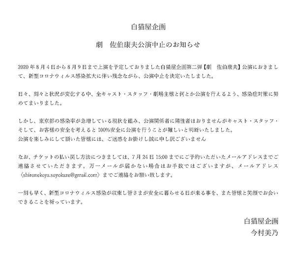 白猫屋企画公演中止のお知らせ.jpg
