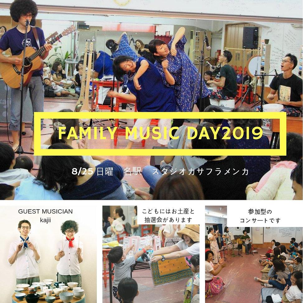 family music day 2019.jpg