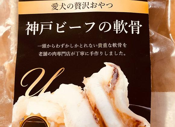 神戸ビーフの軟骨(3パック)