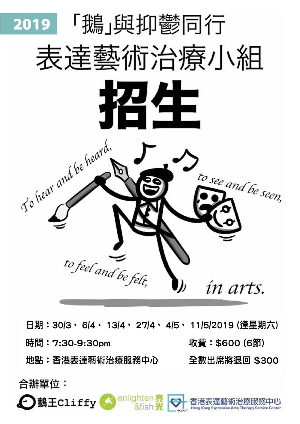 2019「鵝」與抑鬱同行:表達藝術治療小組 (香港表達藝術治療服務中心資助合作計劃)