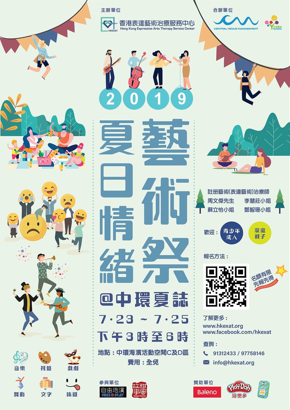 #免費社區活動 #情緒 #表達藝術 #夏日情緒藝術祭 #中環夏誌 #香港表達藝術治療服務中心