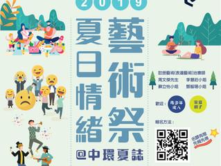 【免費社區活動:夏日情緒藝術祭@中環夏誌 2019】