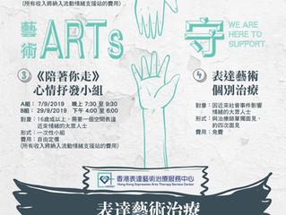 《ARTs・守》表達藝術治療情緒支援服務 2019