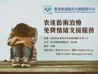 《表達藝術治療::免費情緒支援服務》