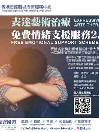 《表達藝術治療::免費情緒支援服務2.0》Expressive Arts Therapy - Free Emotional Support Scheme 2.0