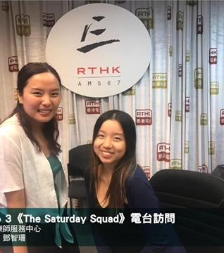 RTHK Radio 3 電台英文訪問: The Saturday Squad