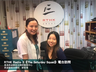 RTHK Radio 3 電台英文訪問: The Saturday Squad