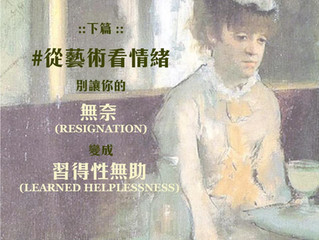 從藝術看情緒 :: 別讓你的無奈 (Resignation) ,變成習得性無助 (Learned Helplessness)