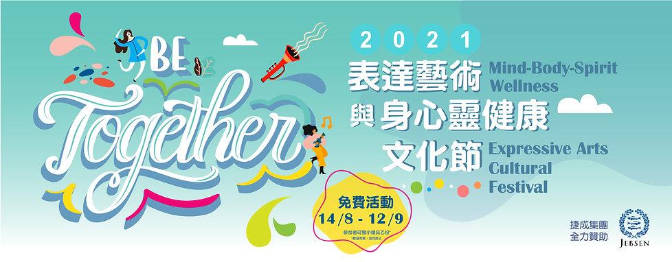 Be Together EXA Festival 2021 Website Festival Page_Final.jpg
