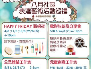 【暑期限定:八月社區表達藝術活動巡禮】