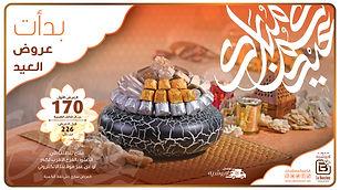 Tray Eid 023.jpg