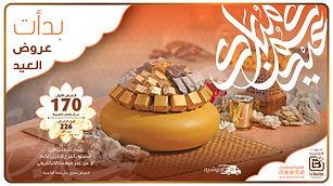 Tray Eid 033.jpg