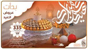 Tray Eid 053.jpg