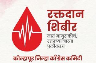 सोमवार दि. ५ एप्रिल रोजी सकाळी ९ वा. जिल्हा काँग्रेस कमिटी कार्यालयात रक्तदानशिबिराचे आयोजन केले आहे