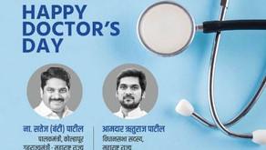 प्रिय डॉक्टर्स, आज १ जुलै, डॉक्टर्स डे. आपल्या सर्वांना मनापासून शुभेच्छा..