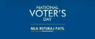 सर्व नागरिकांना 'राष्ट्रीय मतदार दिना'च्या हार्दिक शुभेच्छा!