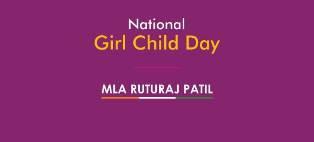 श्रीमती इंदिराजी गांधी पहिल्यांदा पंतप्रधान झाल्या तो दिवस #राष्ट्रीय_बालिका_दिन म्हणून संपूर्ण...
