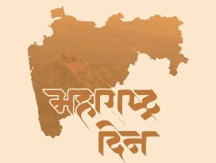 आपल्या सर्वांना महाराष्ट्र दिनाच्या आणि कामगार दिनाच्या मनःपूर्वक शुभेच्छा!