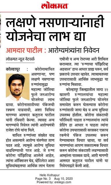 lokmat news paper.jpeg