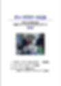 スクリーンショット 2019-01-24 22.58.57.png