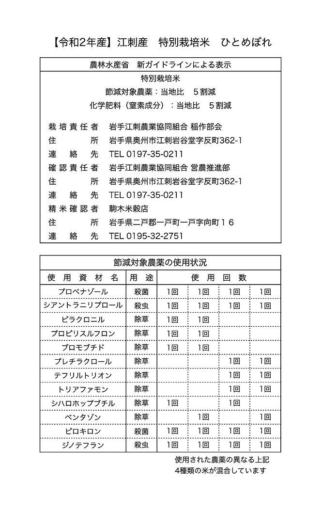 tokusaihyouzi_edited.jpg