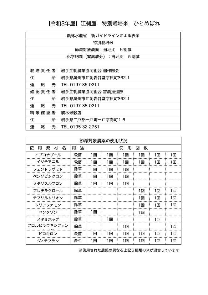 江刺ひとめ特別栽培米表示-3年産江刺tokusai表示.jpg
