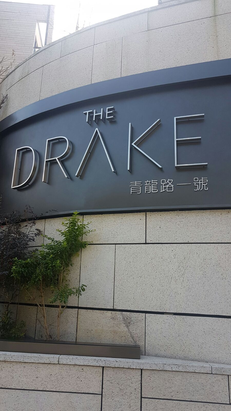 The Drak (Clubhouse)