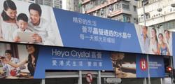 Heya Crystal (K21)