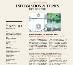 三菱UFJモルガン・スタンレーの会報誌「Fortuna」に掲載して頂きました