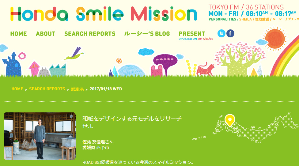 HONDA SmileMission
