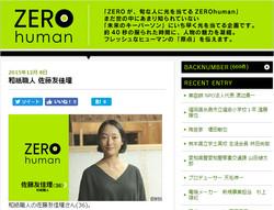 日本テレビNEWS ZERO