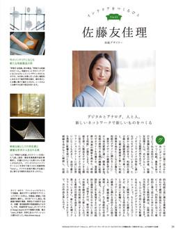 TOSOさんのインテリア情報マガジン「La Finestra」に佐藤のインタビュー記事が掲載されました