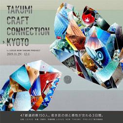 TAKUMI CRAFT CONNECTION -KYOTO by LEXUS NEW TAKUMI PROJECT開催のお知らせ