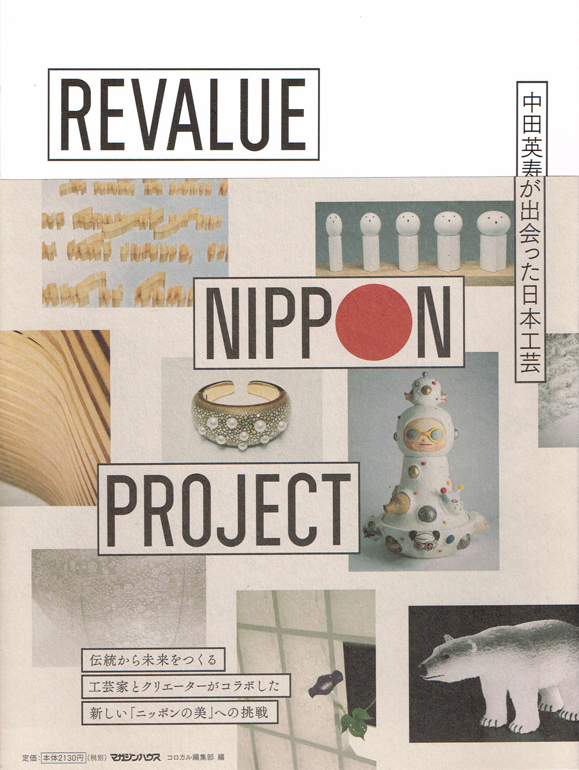 REVALUE NIPPON PROJECT