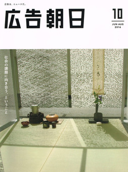 広告朝日web版