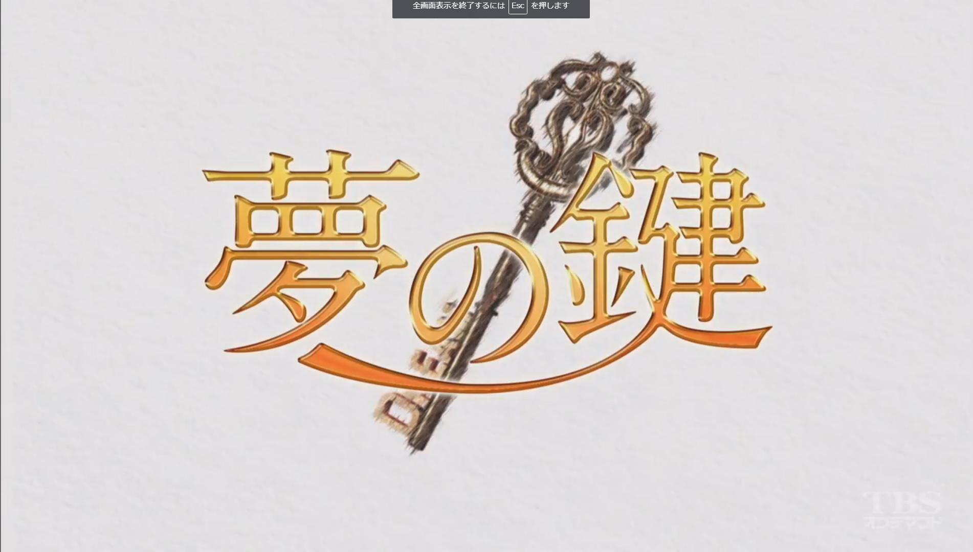 BS-TBS 夢の鍵