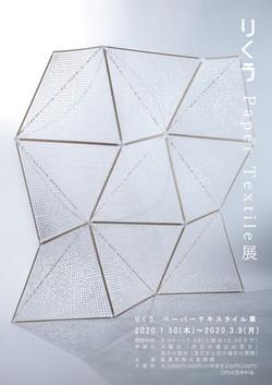 美濃和紙会館 りくうPaper Textile 展